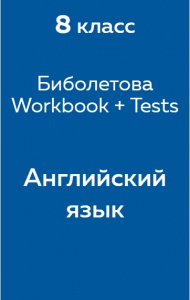 Биболетова Workbook + Tests