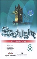 Spotlight Workbook + Tests