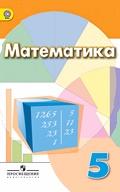 гдз математика 5 класс дорофеев шарыгин суворова бунимович кузнецова минаева рослова
