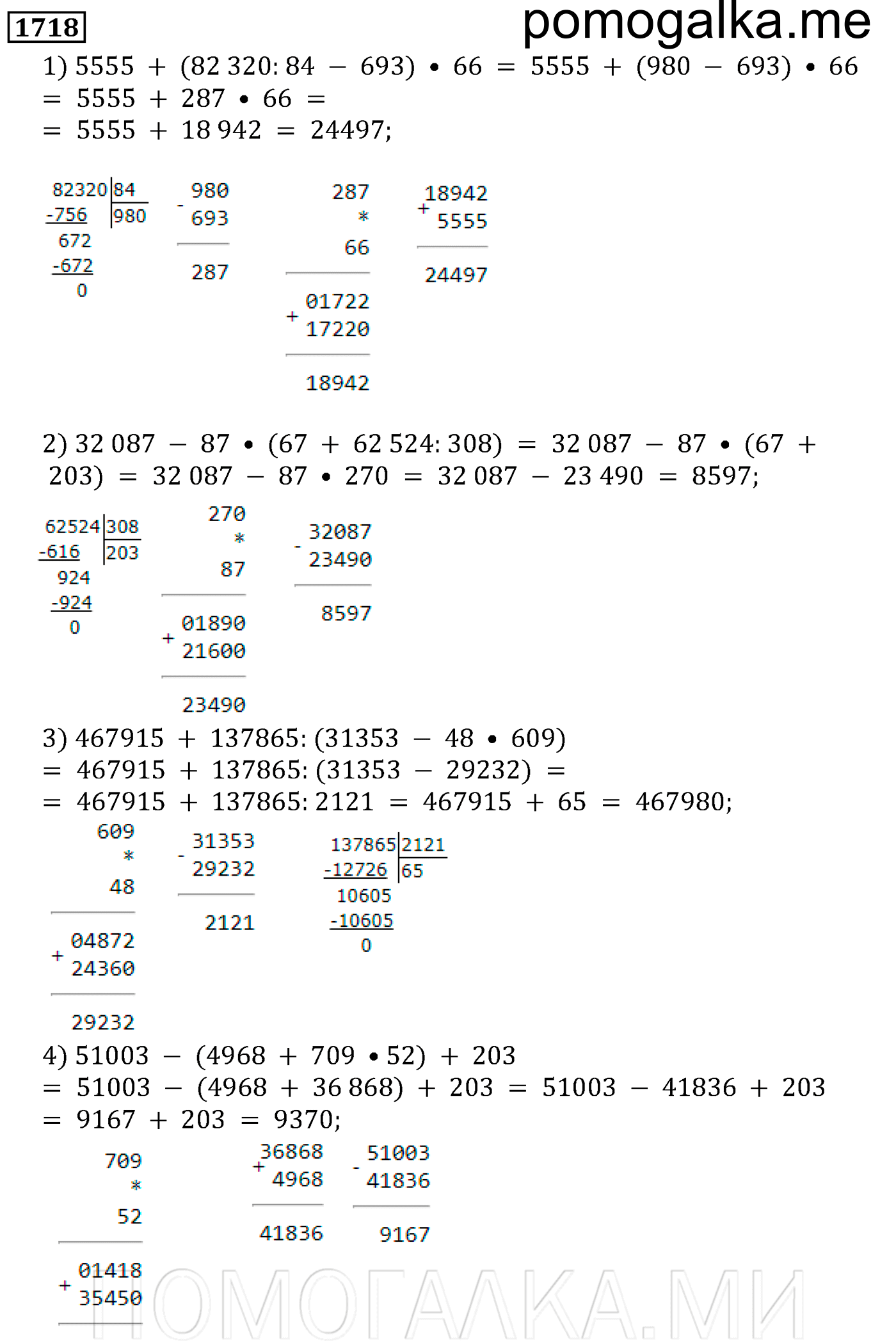 гдз по математике 5 класс 62