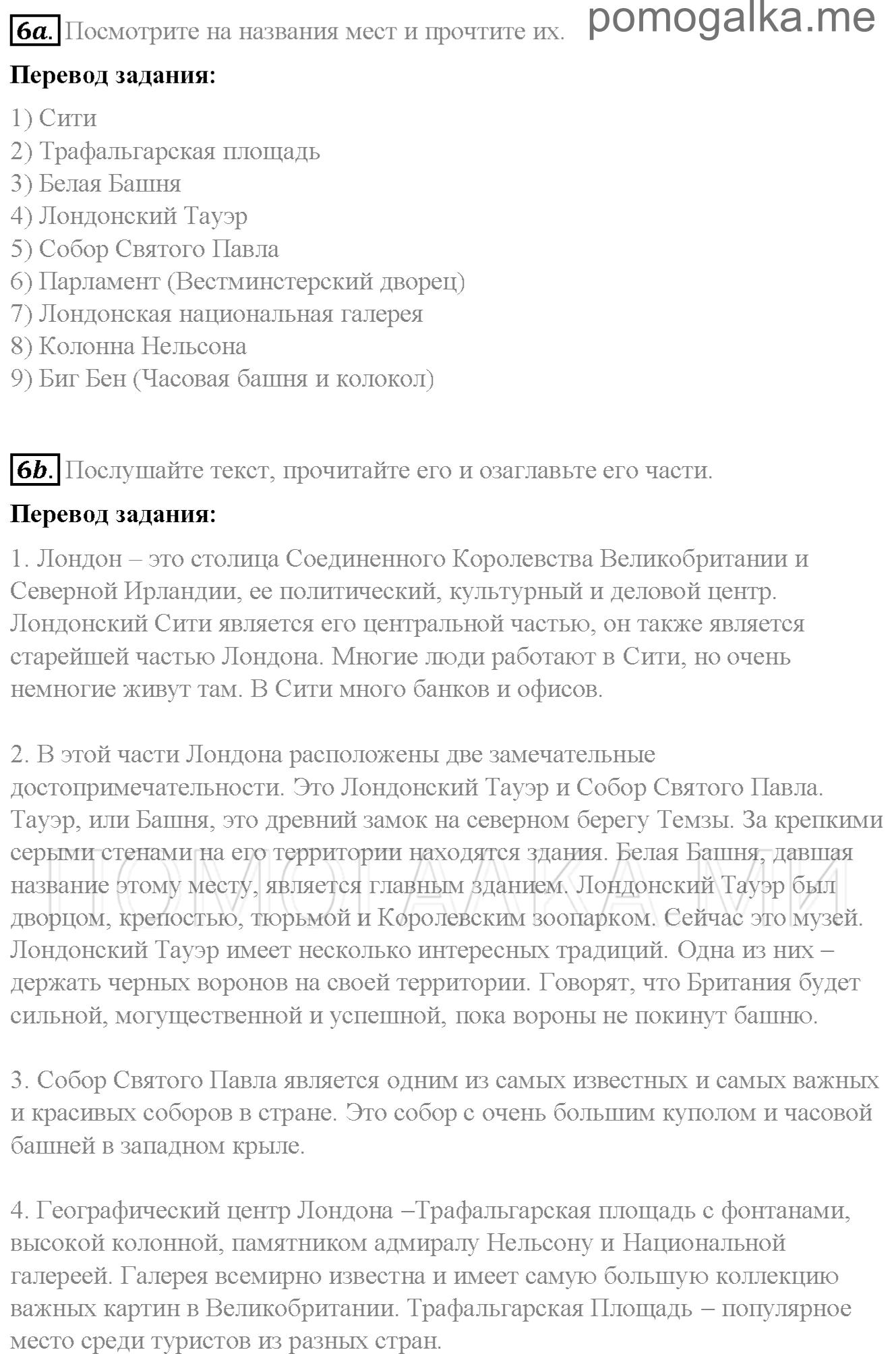 гдз по английскому 6 класс перевод текстов афанасьева