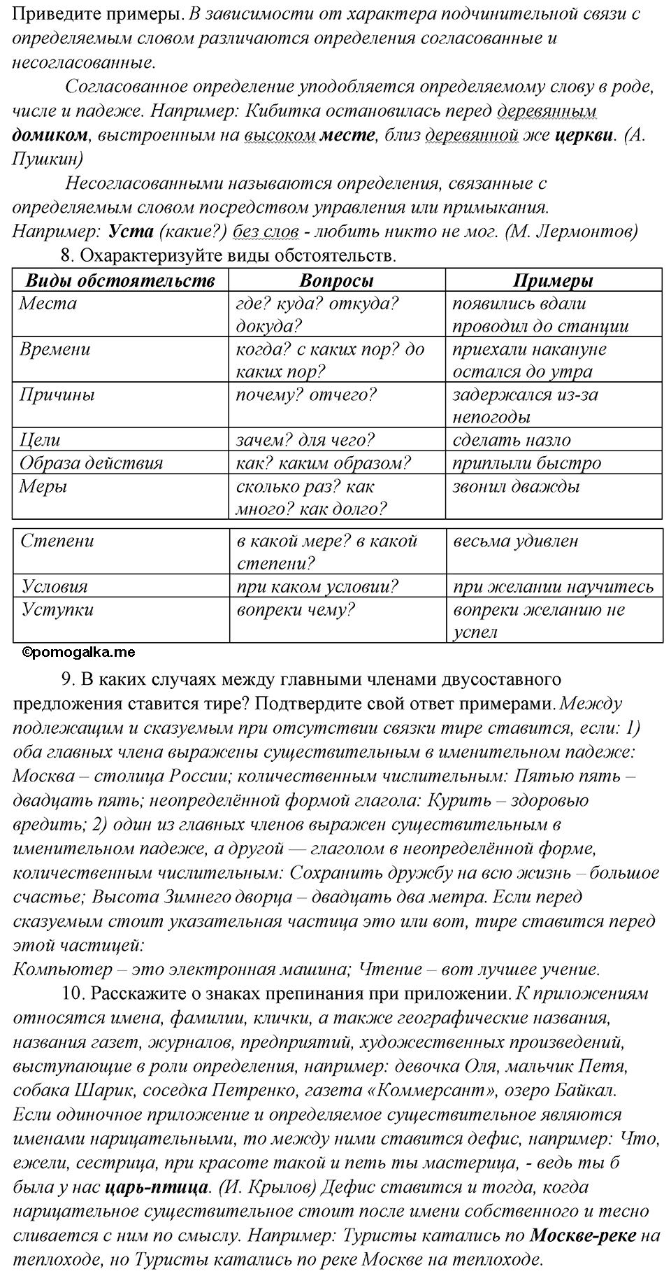 гдз по русскому языку 8 класс кузовлев