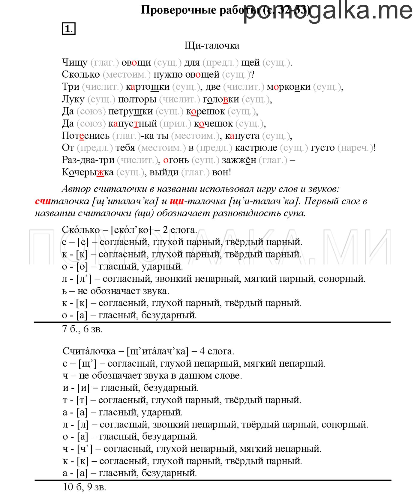 русский язык 3 класс желтовская калинина ответы