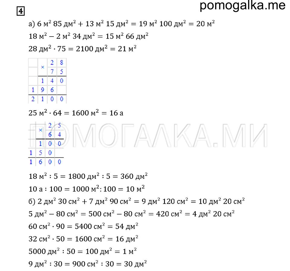 гдз по математике 4 класс башмаков нефедова 2 часть рабочая тетрадь