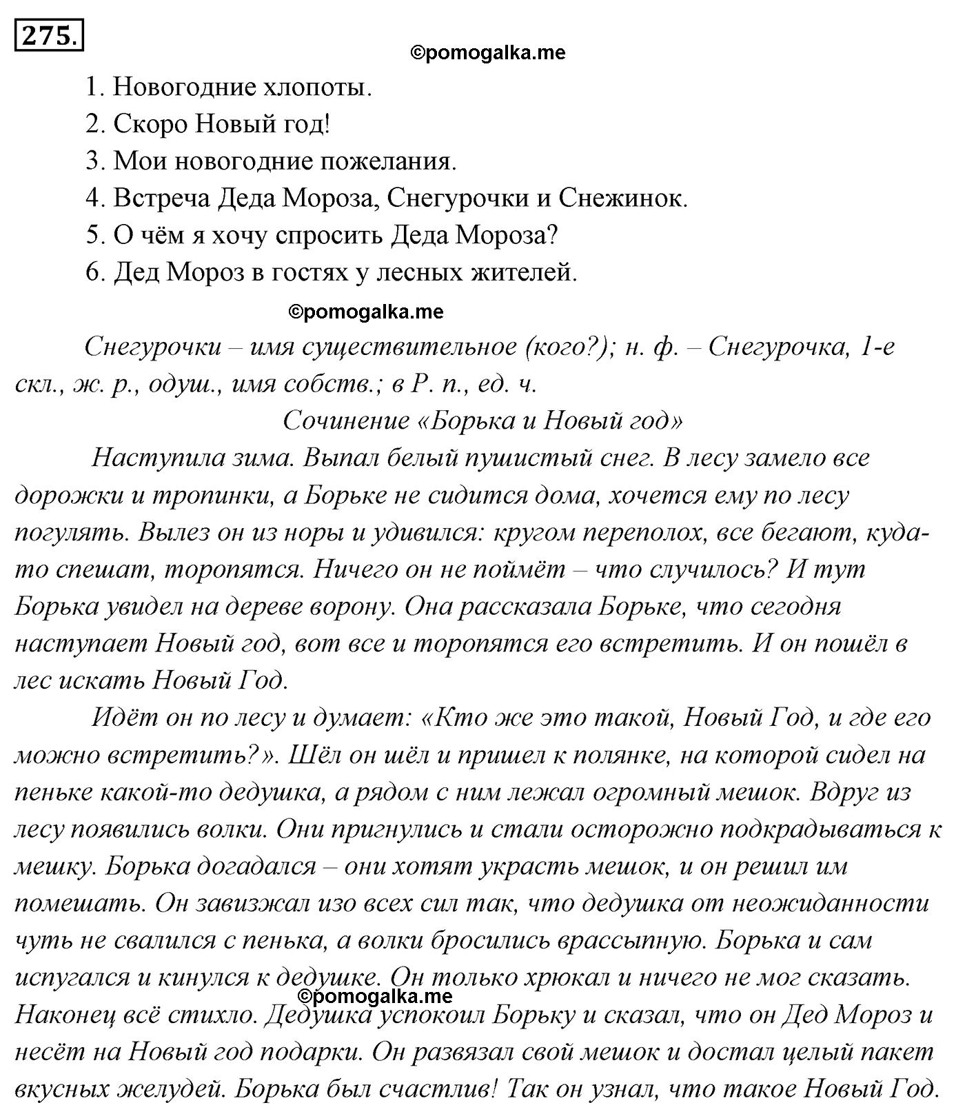 английский 4 класс вербицкая решебник