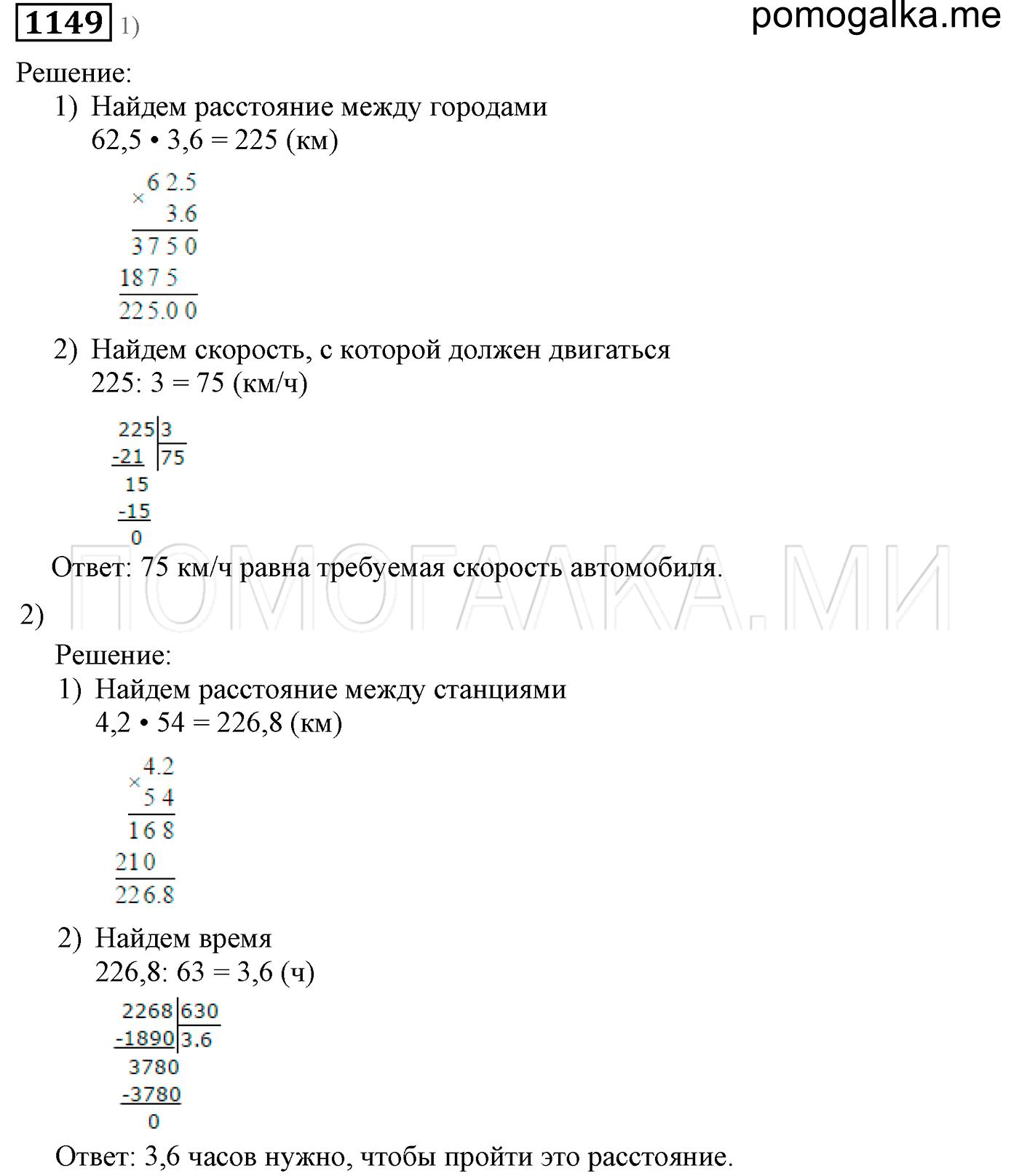 задача №1149 математика 5 класс Мерзляк
