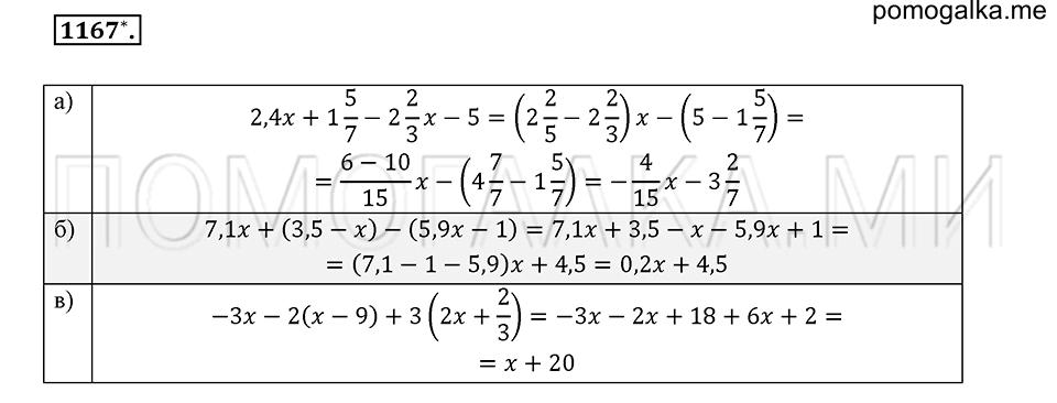 задача №1167 математика 6 класс Никольский