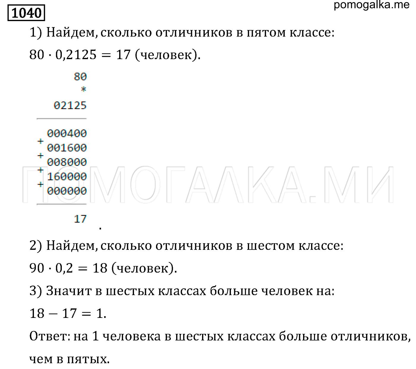 Решение задач виленкин математика 6 класс решить задачу по программированию на массивы