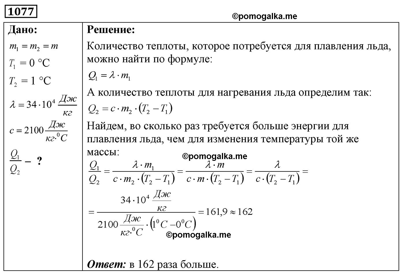 номер №1077 физика 7 8 9 класс Лукашик сборник задач