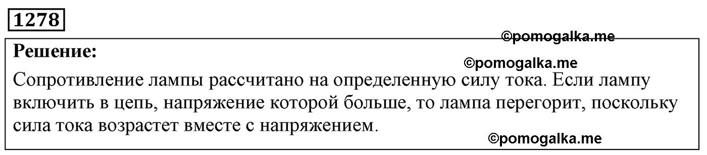 номер №1278 физика 7 8 9 класс Лукашик сборник задач