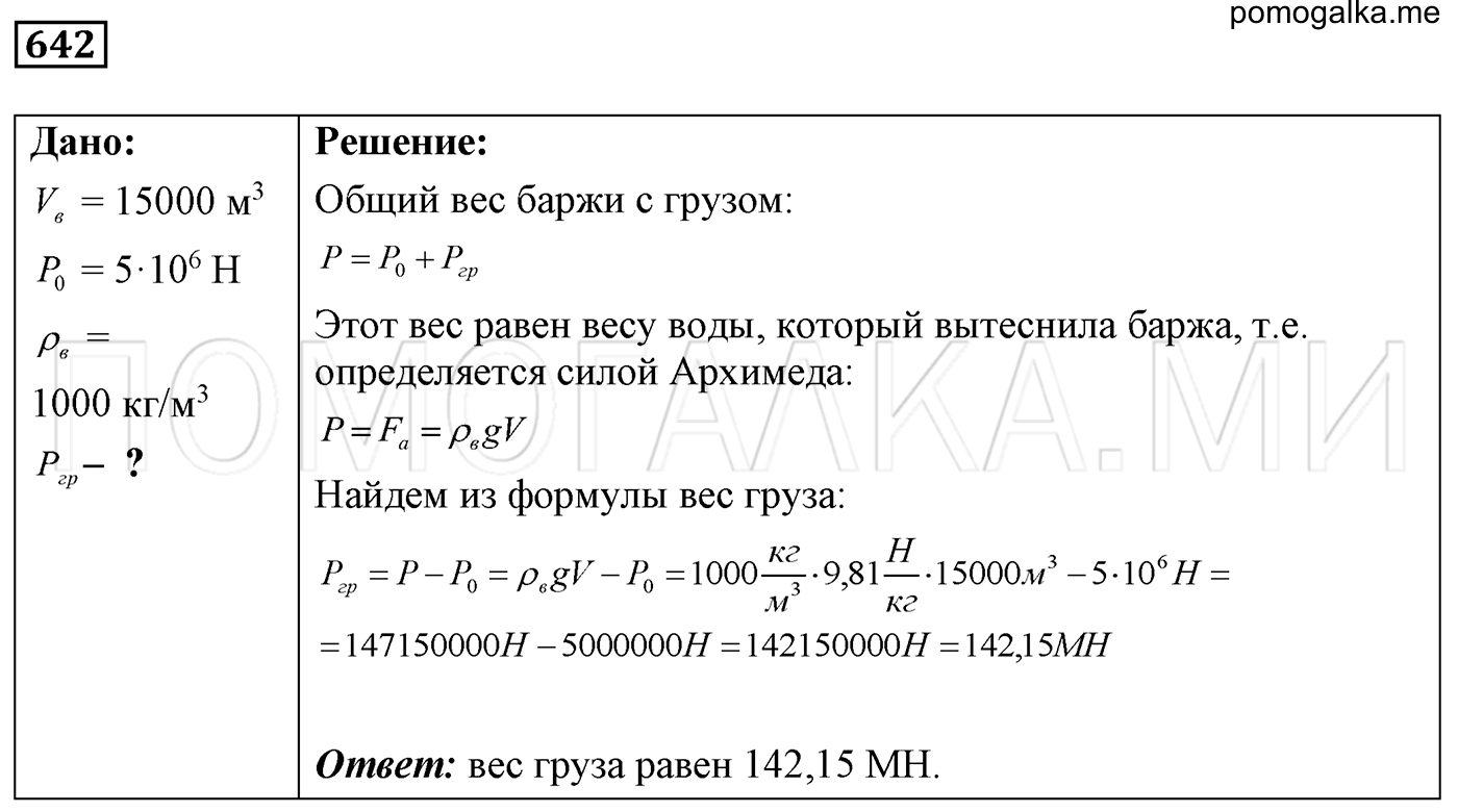 гдз сборник задач по физике 7-8 класс лукашик 1997