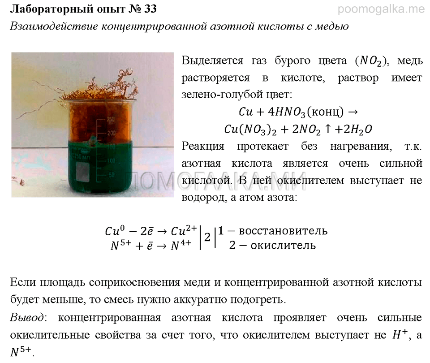 10 раствор азотной кислоты