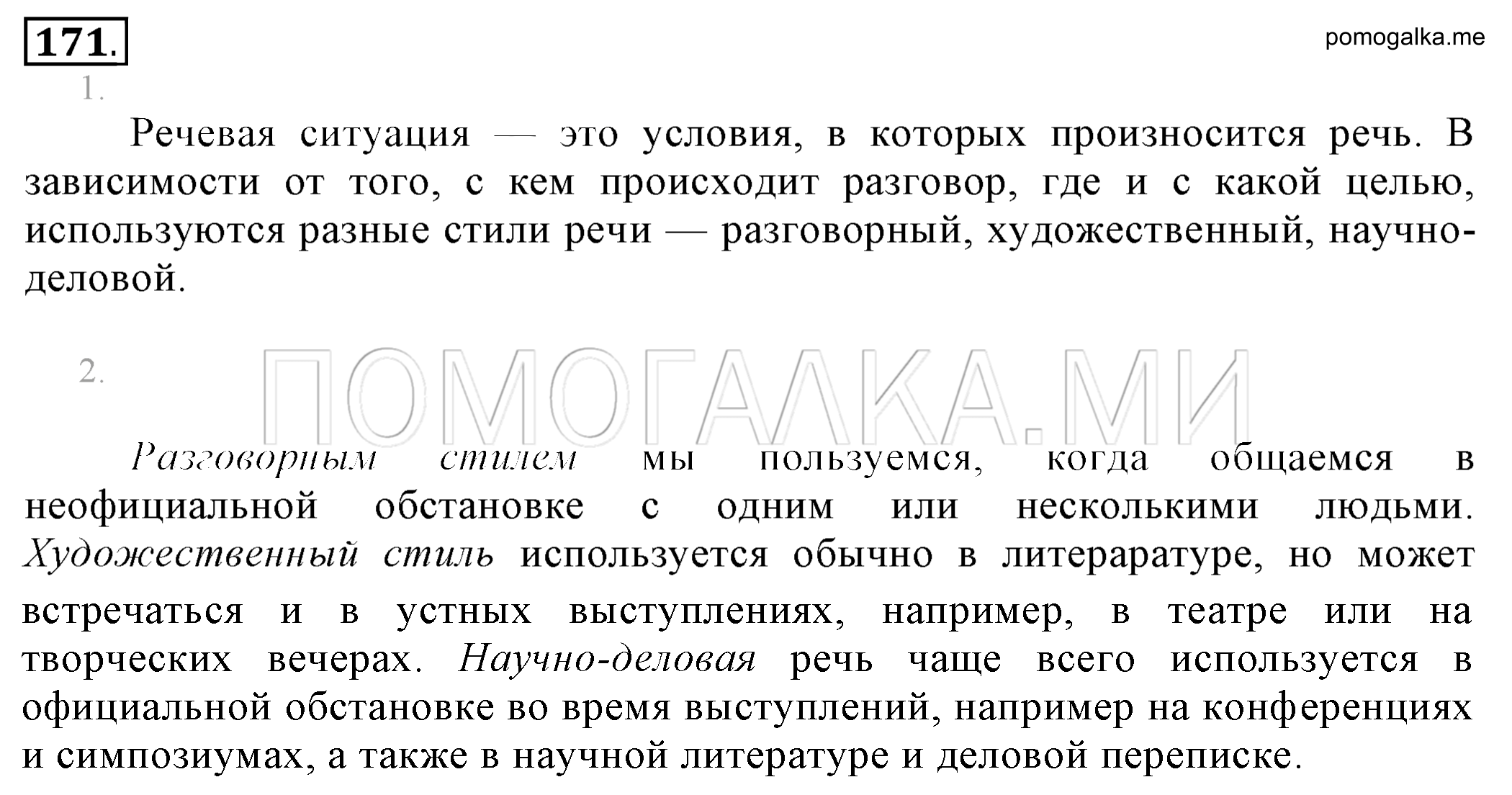6 русскому гдз разумовская капинос кл по львова