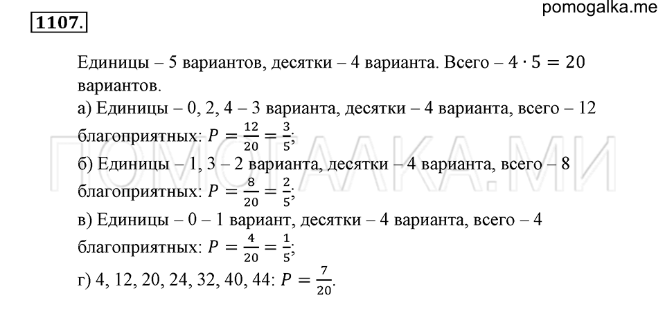 решебник к учебнику математика 6 класс зубарева