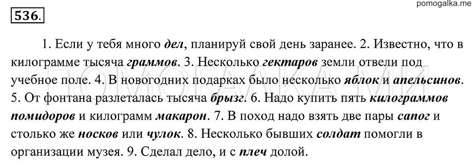 7 класс по решебник русскому пименова языку за