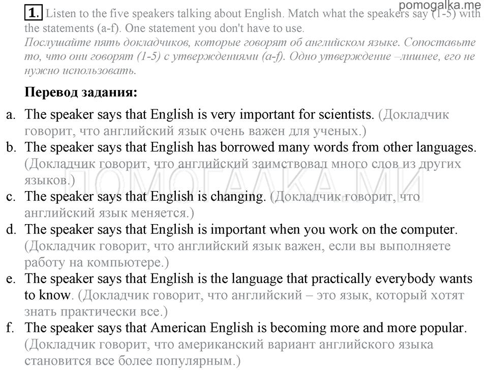 Радужный английскому 7 по решебник класс английский
